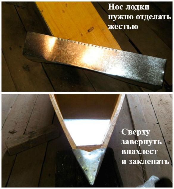 деревянная лодка своими руками